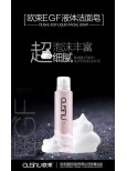 OUSHU EGF LIQUID FACIAL SOAP 欧束EGF液体洁面皂